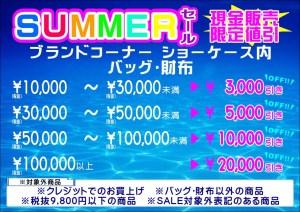 ★★【湾岸習志野店】ブランドコーナー SUMMER セール開催!★★
