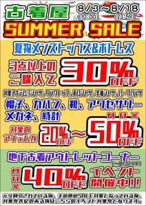 【酒々井店】★古着コーナーSUMMER SALE開催!★