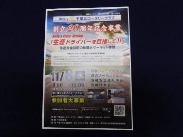 千葉北RC 20周年記念事業ポスター