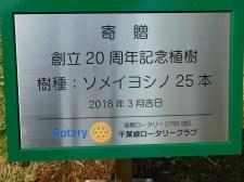 20180402_syokujyu_007