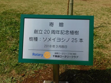 4月2日 「昭和の森公園」20周年記念植樹 立て看板設置