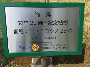 20180402_syokujyu_015