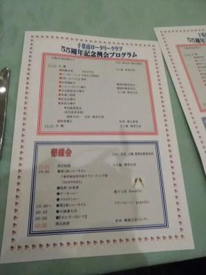 20181215_ChibaMinamiRC55_001