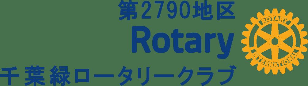 千葉緑ロータリークラブ
