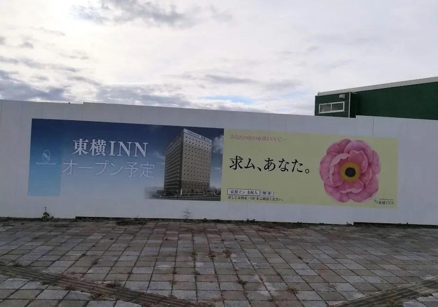 東横イン、千葉ニューにできる予定だったのに、01。