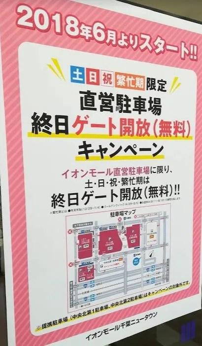 千葉ニューイオン駐車場ルール変更