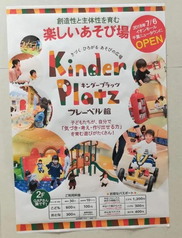 kinderplatz千葉ニューイオン01