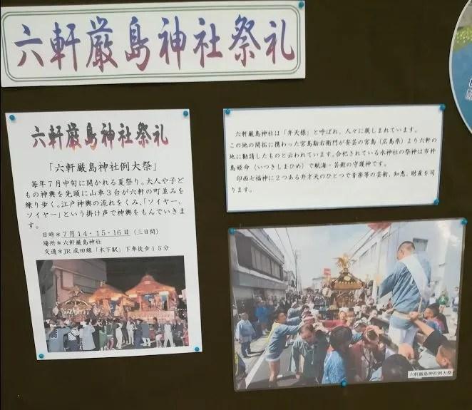 六軒厳島神社祭礼2018