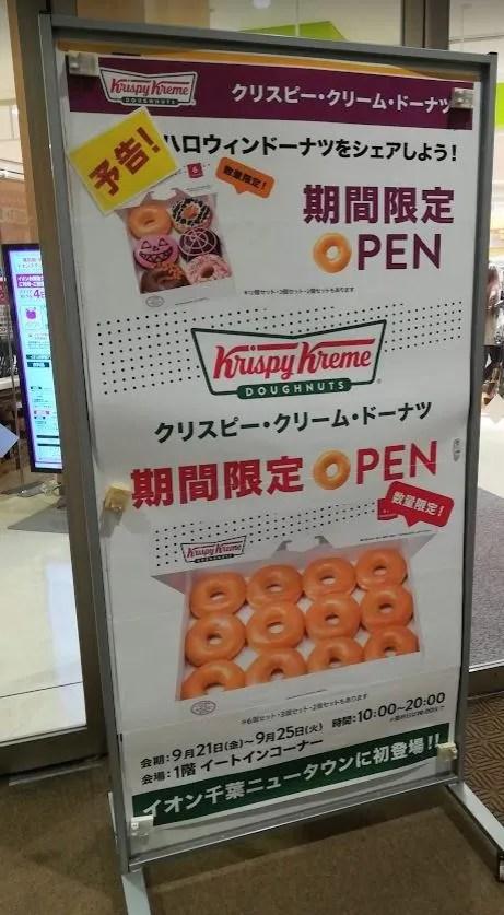 千葉ニューイオンにクリスピークリームドーナツさんがスポット出店!
