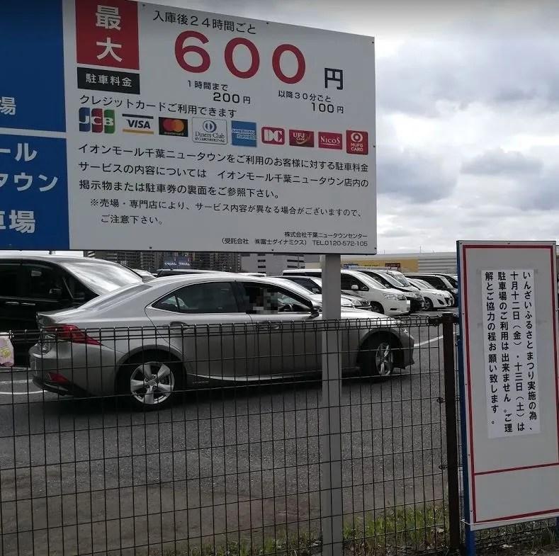 いんざいふるさとまつりに伴う駐車場制限看板。