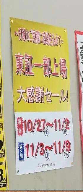 ジャパンミートさんの大感謝祭スケジュール。
