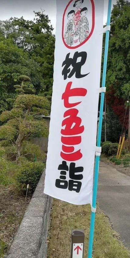 竹袋稲荷神社で七五三、その2。