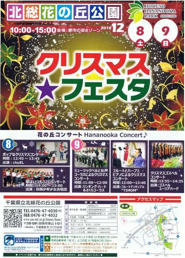 2018クリスマスフェスタ@北総花の丘公園01
