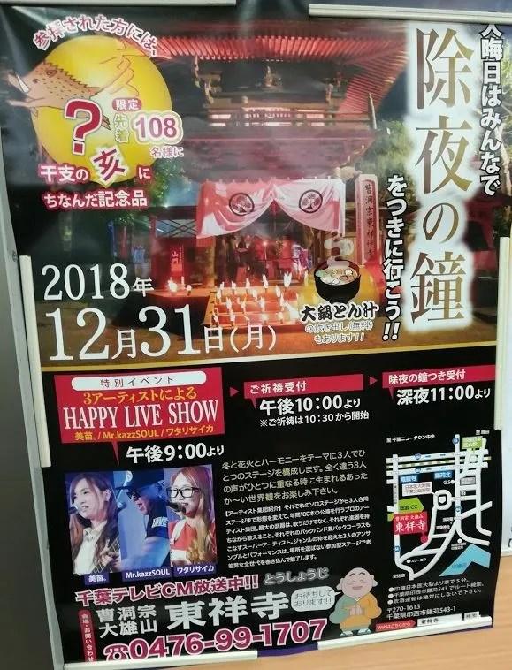 2018年の東祥寺さん除夜の鐘ポスター。