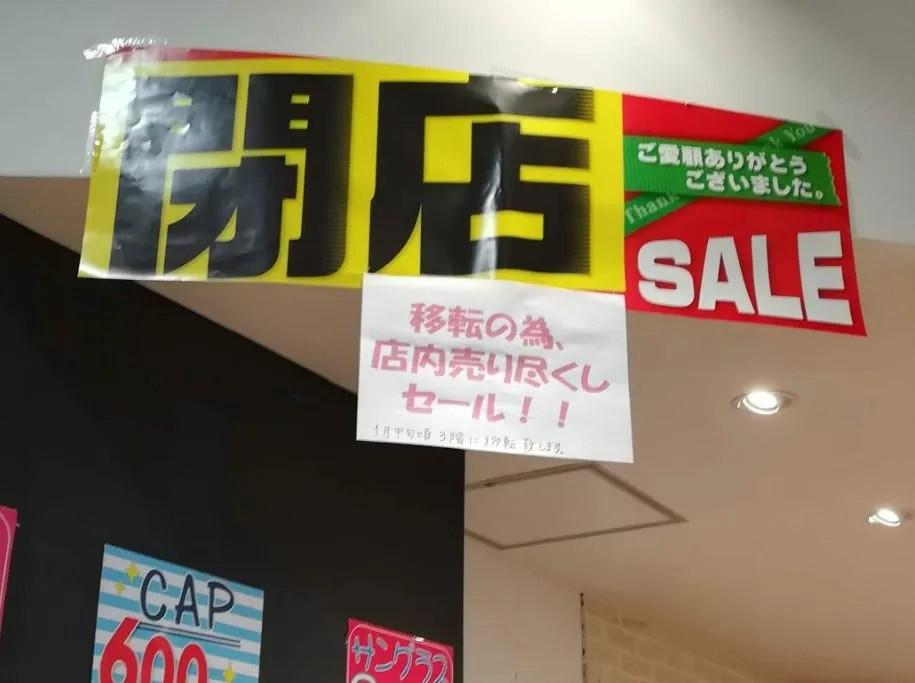 千葉ニューイオンのシェリシェリさん、移転で閉店02。