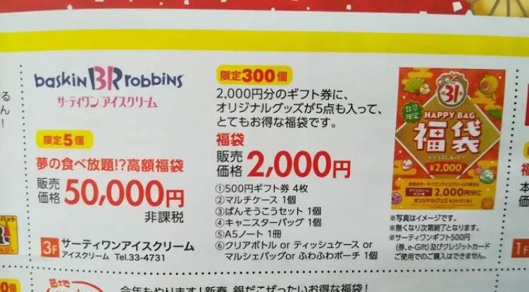 2019、千葉ニューイオンの初売りチラシ03。