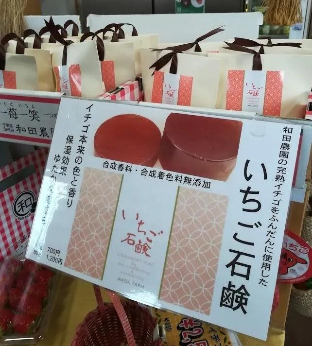 和田農園さんのいちご石鹸01。