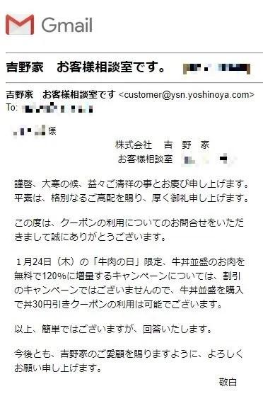吉野家さんからのメール。