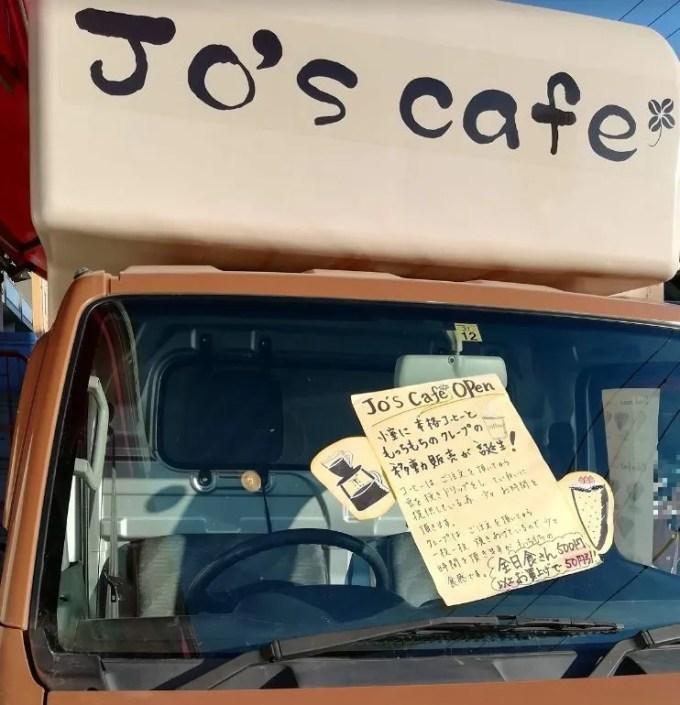 小室の全日食さん近くに出店してた Jo's Cafeさん03。