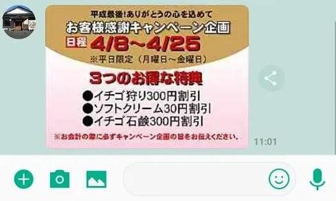和田農園さん、平成最後のキャンペーン 02。