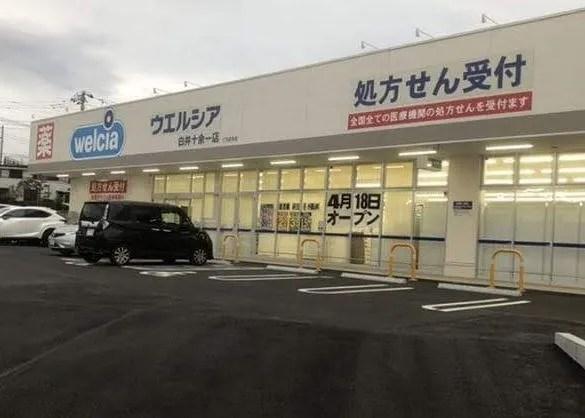 2019/04/18、ウェルシア白井十余一店、リニューアルOPEN!!
