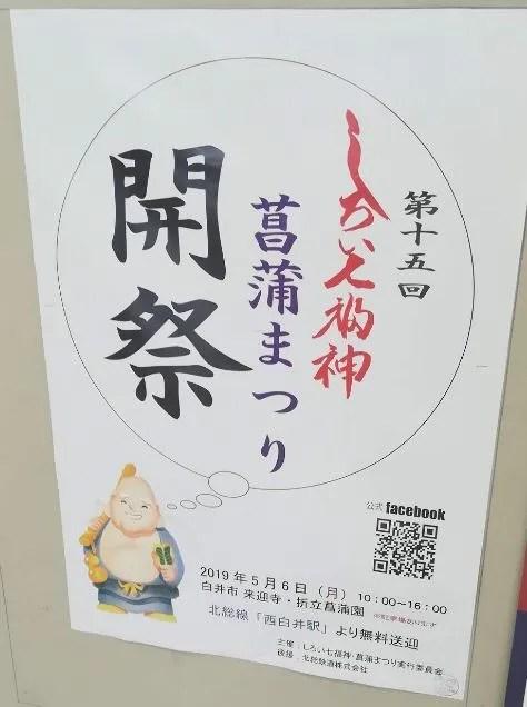 第15回 白井の菖蒲まつりのポスター。