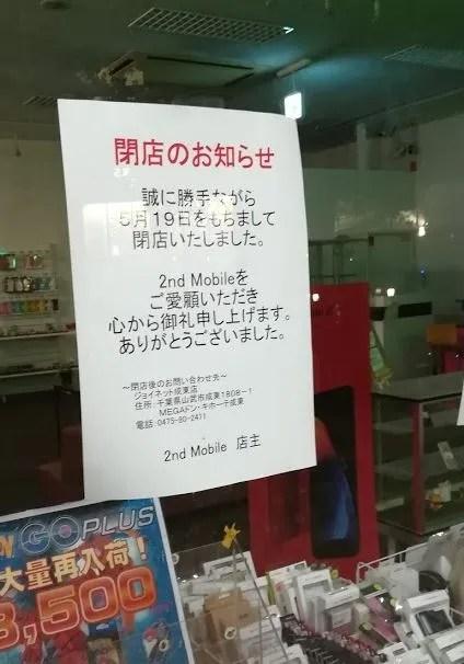 2nd mobileさん、閉店02。