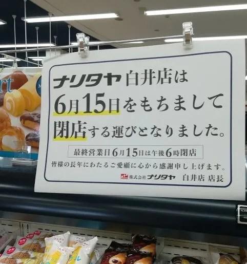 ナリタヤ白井店、閉店告知02。