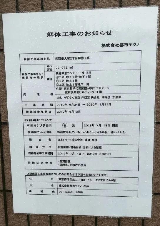 千葉ニュータウンの東京海上日動さん、解体。04