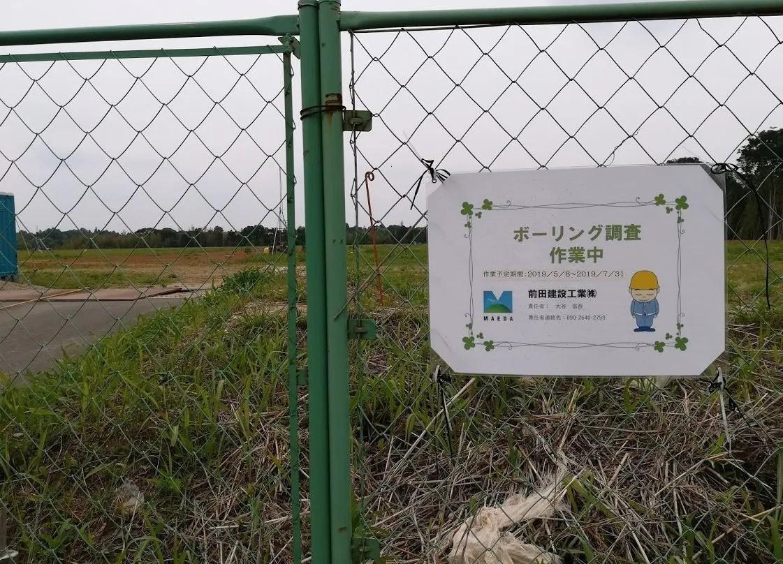 おそらくヤマタネさんの倉庫建設予定地01。