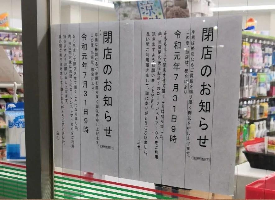 西白井駅前のローソンストア100さん、閉店だそうです。01