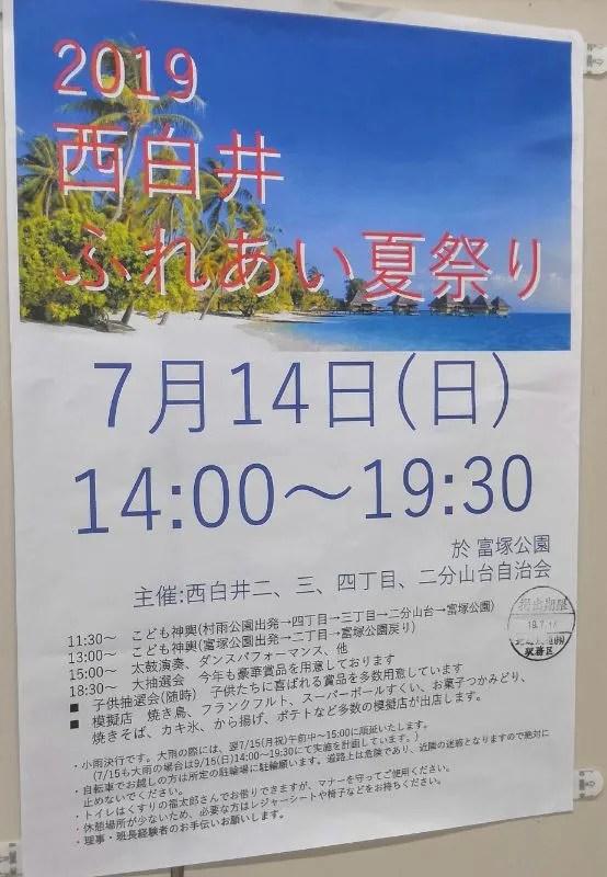 西白井ふれあい夏祭り 2019 のポスター。