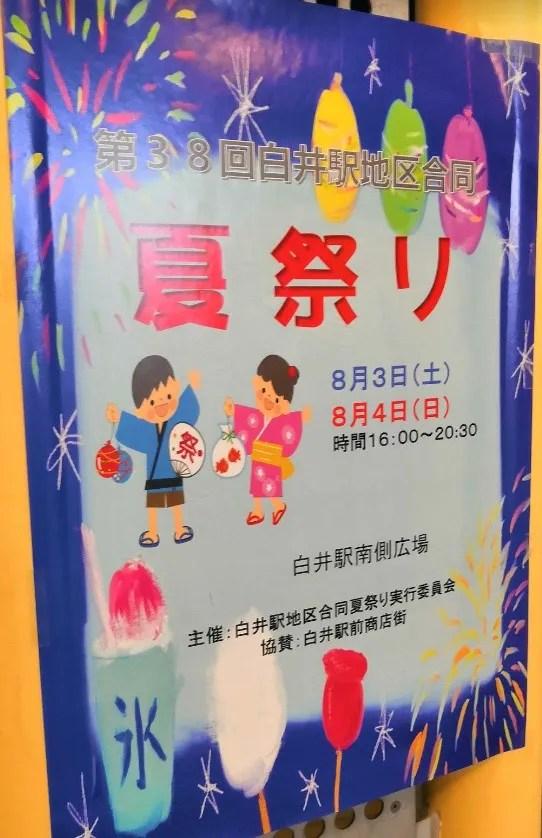 第38回白井駅地区夏祭りのポスター。