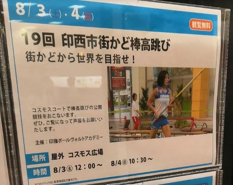 千葉ニューイオンの街かど棒高跳び2019