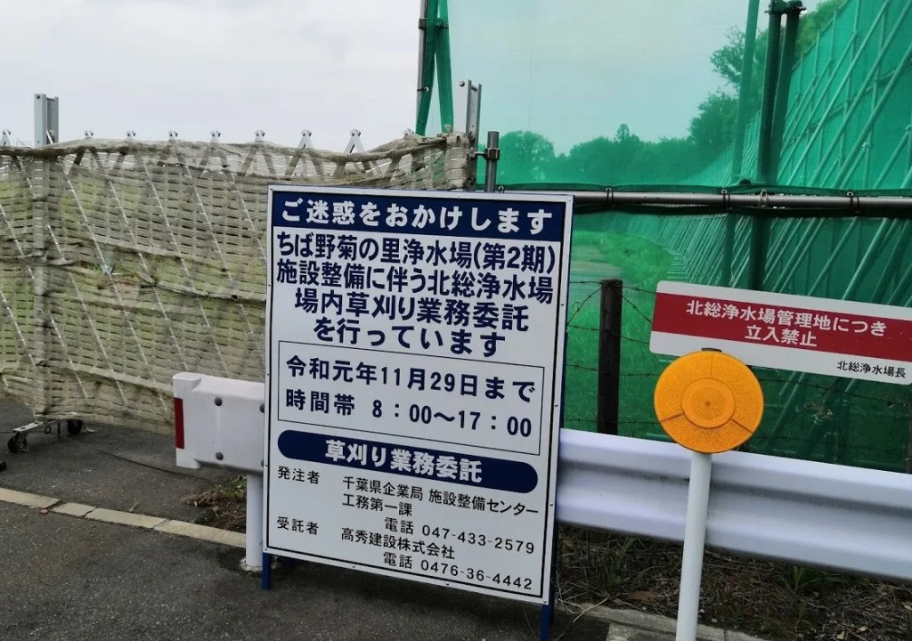 北総浄水場でちば野菊の里浄水場関連工事?01。