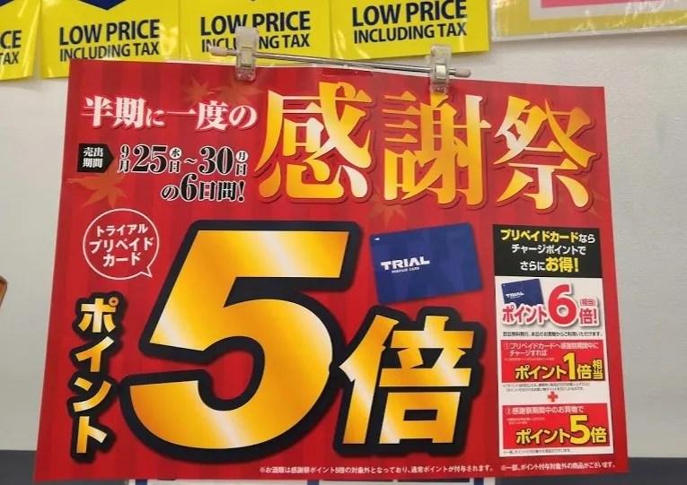 トライアル千葉ニュータウン店の2019感謝祭、03。