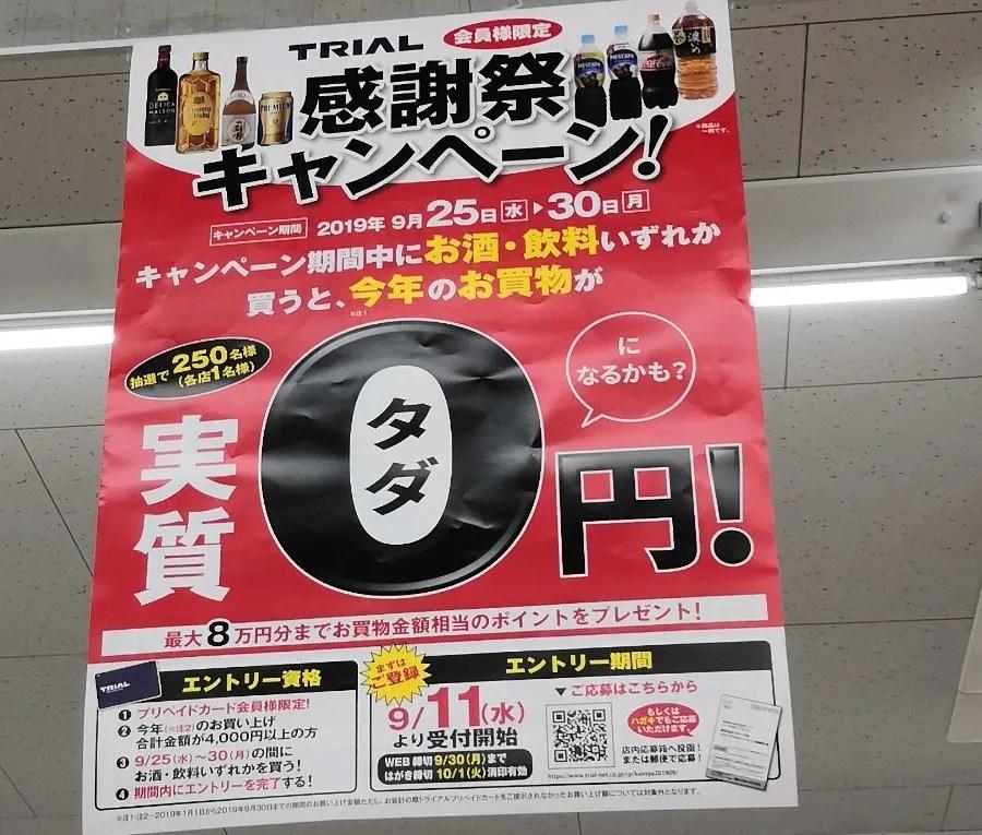 トライアル千葉ニュータウン店の2019感謝祭、04。