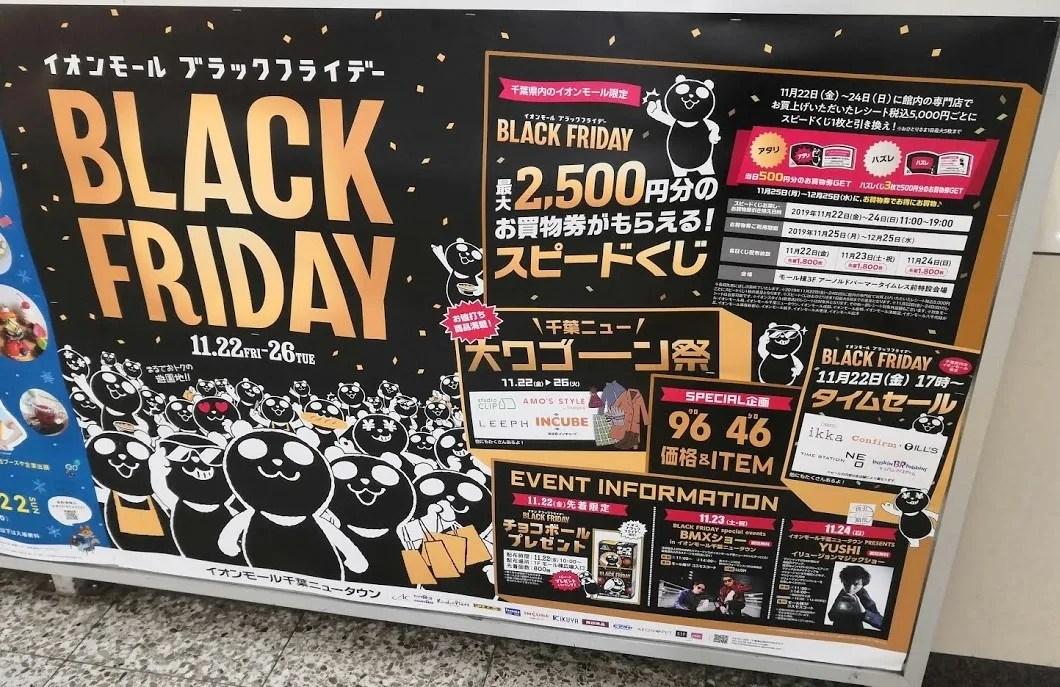 2019年の千葉ニューイオンのブラックフライデーポスター。