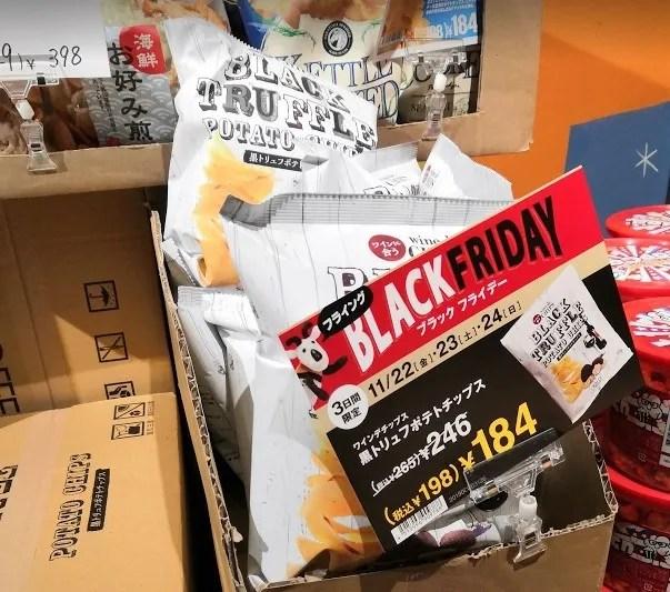 2019KALDI千葉ニュータウン店のBlackFriday、03
