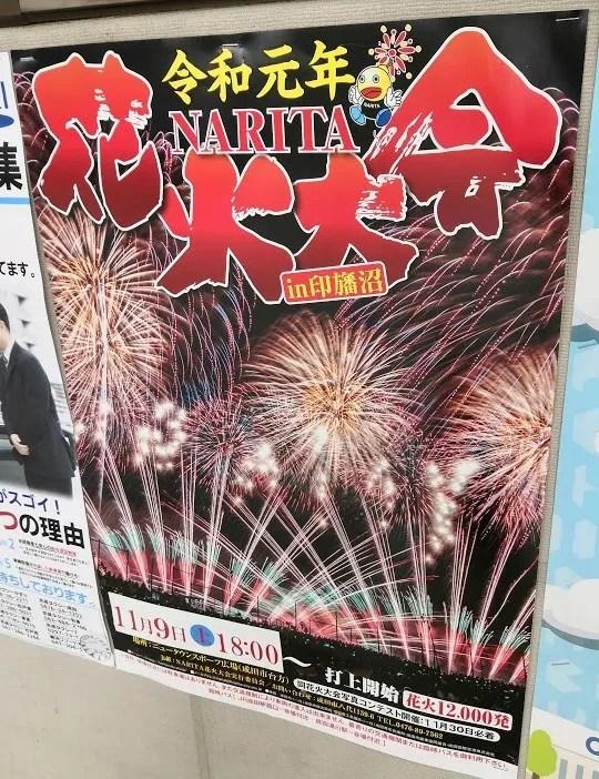 延期開催となったNARITA花火大会2019のポスター。