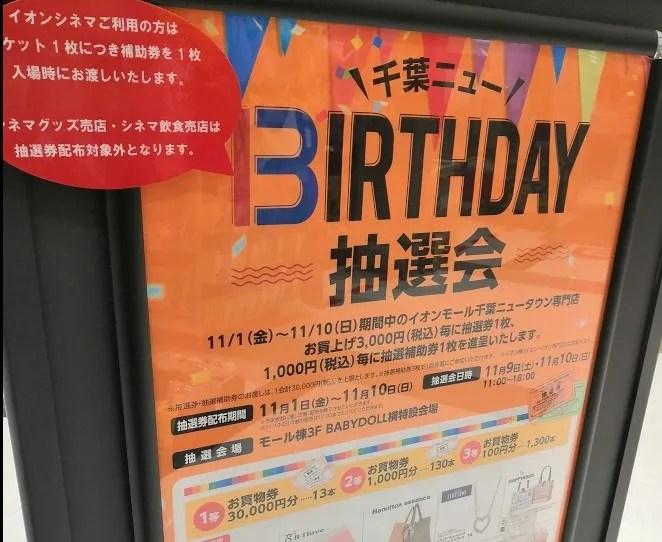 千葉ニューイオン、13周年!03