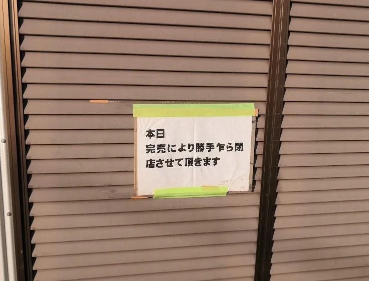 2019年の戸神のつぼ焼き芋さん、02