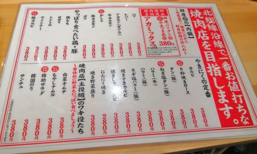 「焼肉権助」でひとりロースター焼肉!03