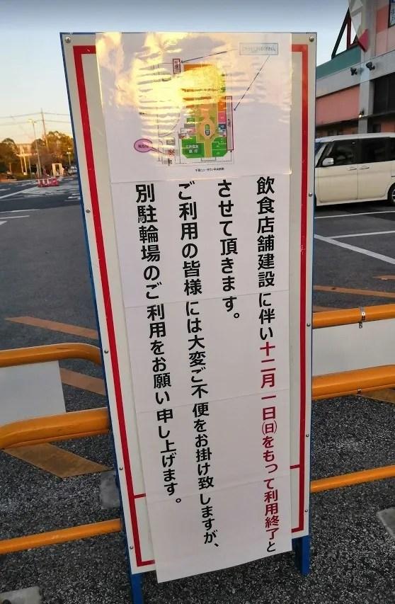 アルカサールさんの駐輪場が飲食店舗に!01