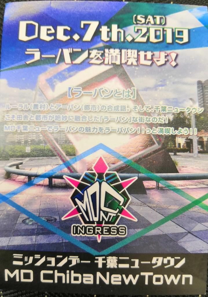 Ingress「ミッションデー」のイベントカード。