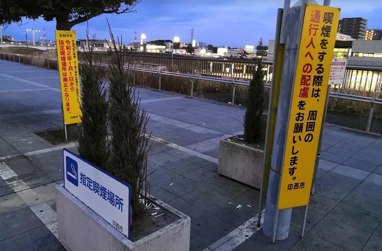 千葉ニュータウン中央駅前北口の廃止された?指定喫煙所04
