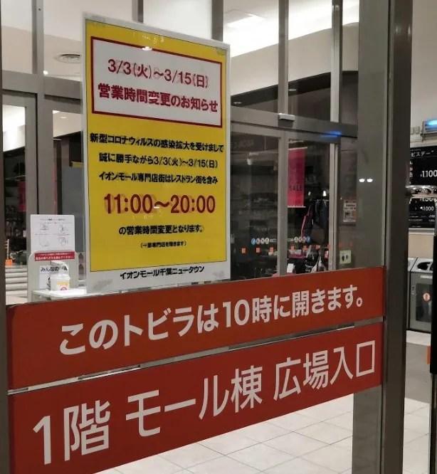 千葉ニューイオン、新型コロナウイルスの影響で時短営業。01