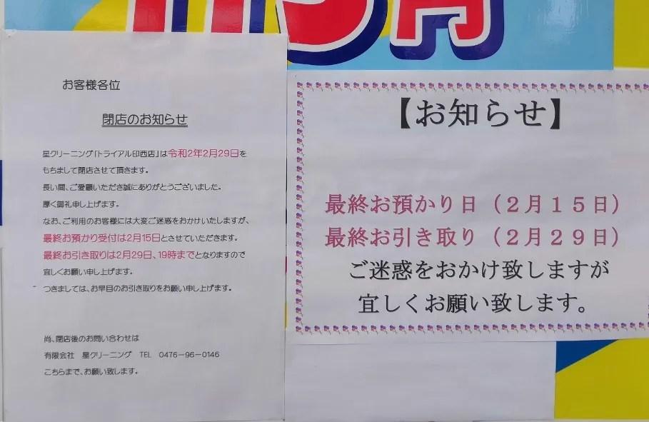 千葉ニュートライアルの「星クリーニング」さん、閉店02。