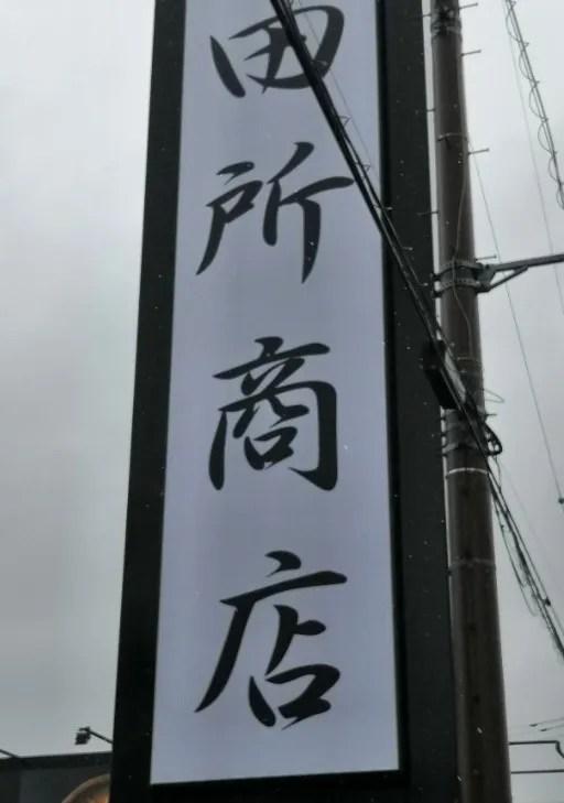「田所商店 白井店」さんのロードサイン。
