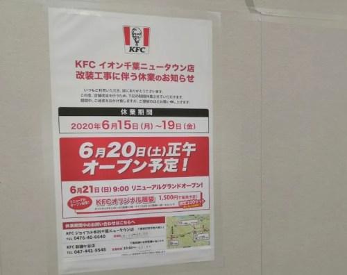 千葉ニューイオンのKFCさん、改装中02
